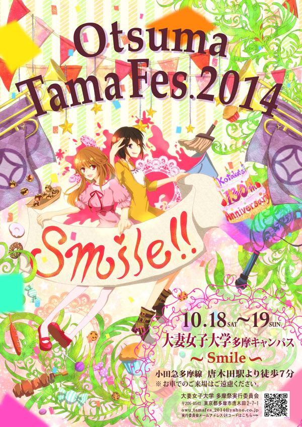 tamafes2014poster2